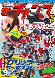 MOTO CHAMP SEP 2010